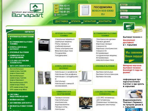 Интернет магазин Бонапарт