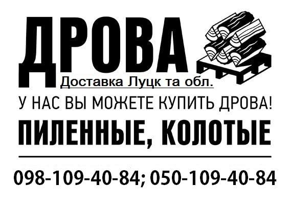 "ПП ""Drova-plus"" Дрова Торфобрикет Луцьк"