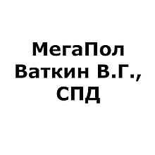 МегаПол