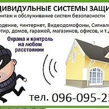Установка охранніх систем.