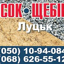 Пісок, щебінь Луцьк