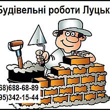 Будівельні роботи Луцьк