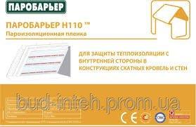 Паробарьер H110
