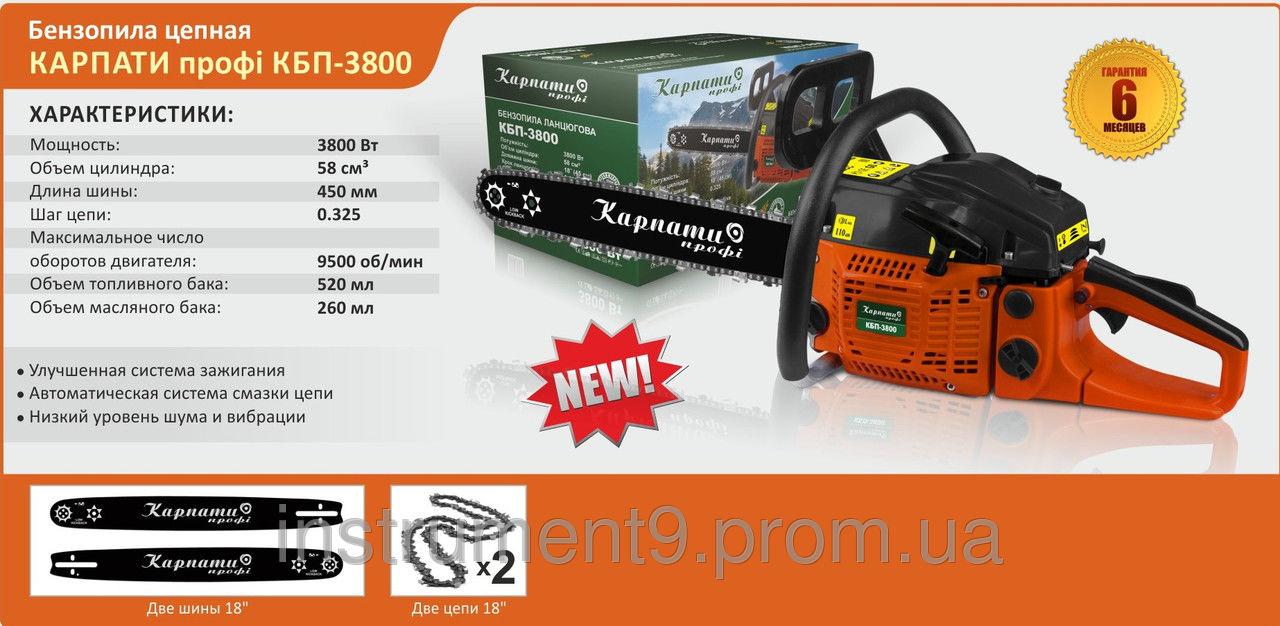 Бензопила Карпаты профи КБП 3800 ( 2 шины , 2цепи)