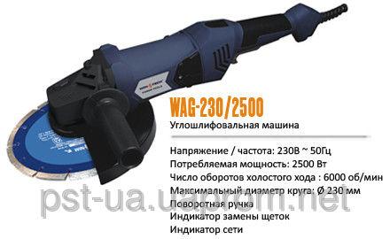 Угловая шлифовальная машинка УШМ Wintech WAG-230/2500