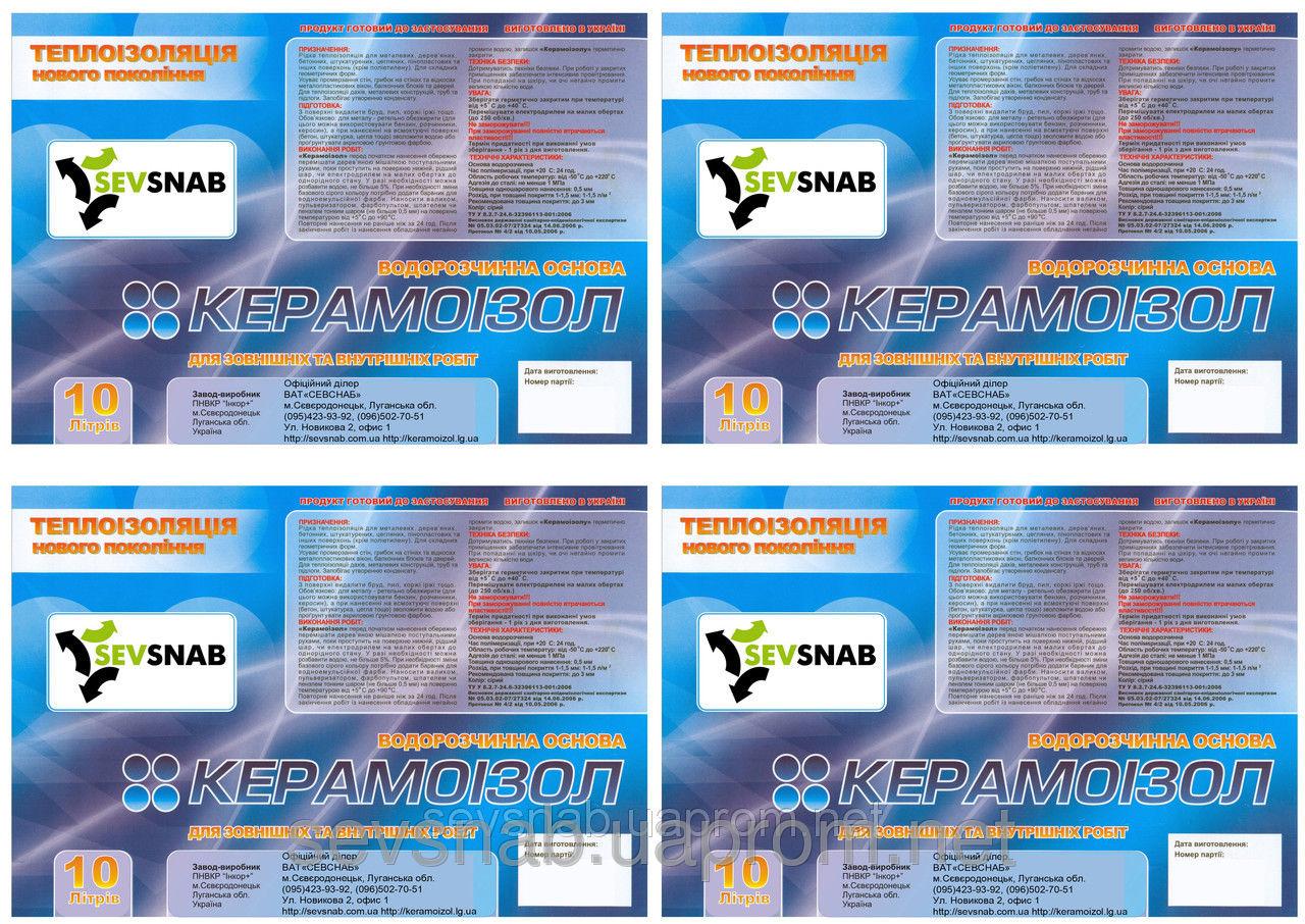 Керамоизол - жидкая теплоизоляция 10 литров