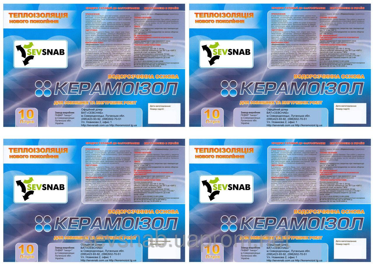 Керамоизол - жидкая теплоизоляция 10 литров для фасада