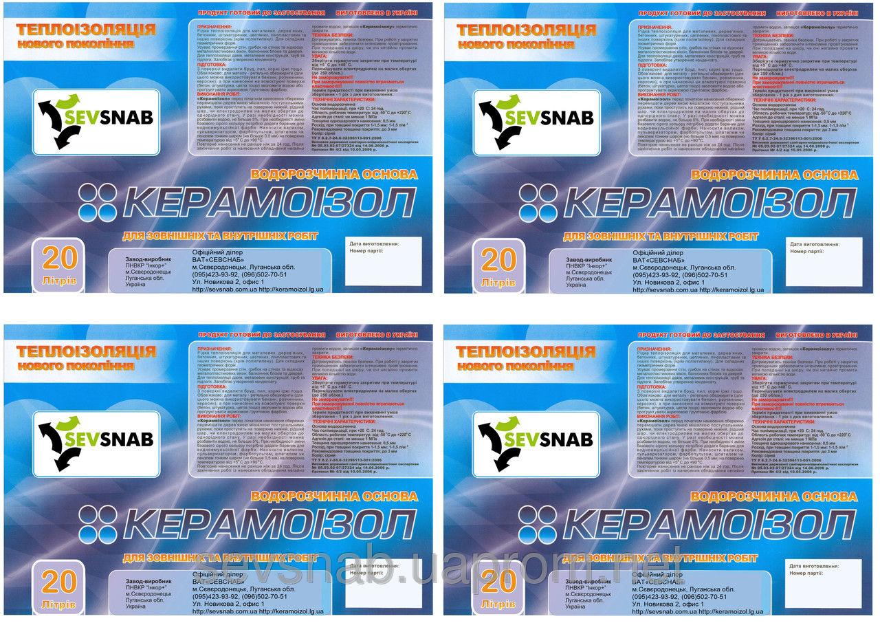 Керамоизол - жидкая теплоизоляция 20 литров
