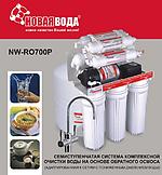 Обратноосмотическая система NW-OR700Р