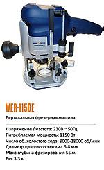 Вертикальная фрезерная машина Win Tech WER-1150E