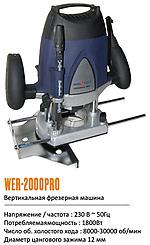 Вертикальная фрезерная машина Win Tech WER-2000PRO