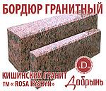 Бордюр гранитный (ГПВ, ГП1, ГП4, ГП5). Гранит Кишинского месторождения
