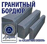 Бордюр гранитный (ГПВ, ГП1, ГП4, ГП5). Букинский габбро