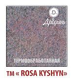 Плиты мощения из гранита Кишинского месторождения