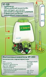 опрыскиватель Днипро-М SP-350
