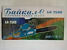 Бензопила Байкал-С ПБ-2500